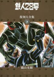 鉄人28号《少年オリジナル版》復刻大全集 UNIT7