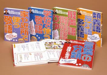 金田一先生の使ってのばそう日本語力 全5