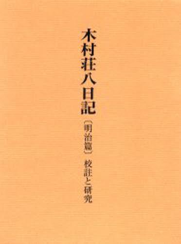 木村荘八日記 校註と研究 明治篇