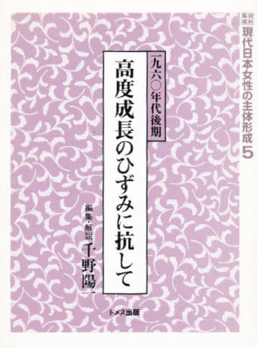 資料集成現代日本女性の主体形成 5