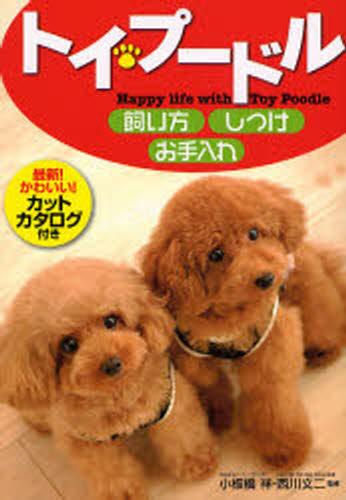 トイ プードル飼い方 しつけ お手入れ Happy Toy 贈呈 商店 with life Poodle