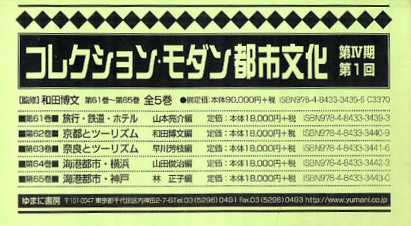 コレクション・モダン都市文化 第4期 第1回 第61巻~第65巻 5巻セット