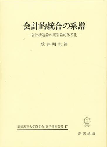 ●日本正規品● 《送料無料》 会計的統合の系譜 セールSALE%OFF 会計構造論の類型論的体系化