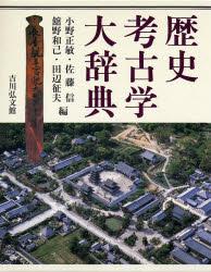歴史考古学大辞典