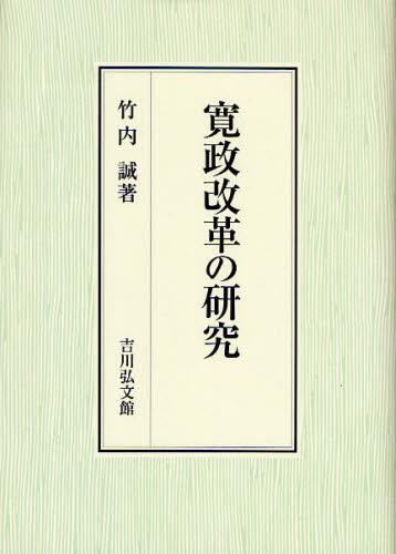 寛政改革の研究
