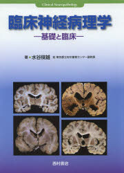 臨床神経病理学 基礎と臨床