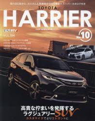 定価 トヨタハリアー STYLE 正規認証品 新規格 RV No.10