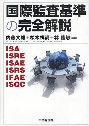 《送料無料》 国際監査基準の完全解説 ISA ISRE アウトレット ●スーパーSALE● セール期間限定 IFAE ISAE ISRS ISQC