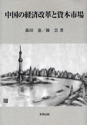 《送料無料》 中国の経済改革と資本市場 配送員設置送料無料 春の新作シューズ満載