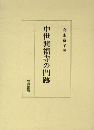 中世興福寺の門跡