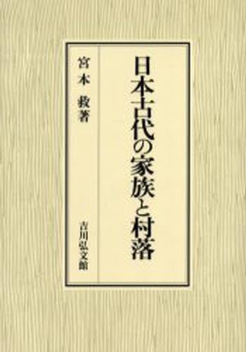 日本古代の家族と村落