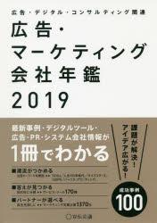 広告・マーケティング会社年鑑 広告・デジタル・コンサルティング関連 2019