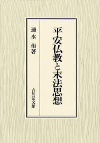 平安仏教と末法思想