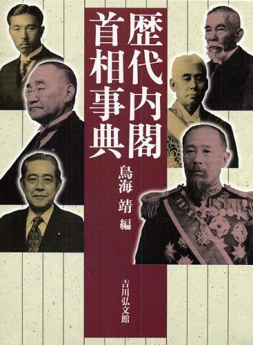 歴代内閣・首相事典
