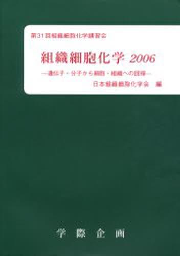 組織細胞化学 2006
