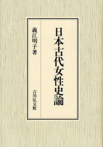 日本古代女性史論