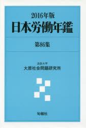 日本労働年鑑 第86集(2016年版)