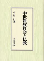 中世貴族社会と仏教