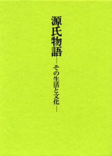 源氏物語 その生活と文化