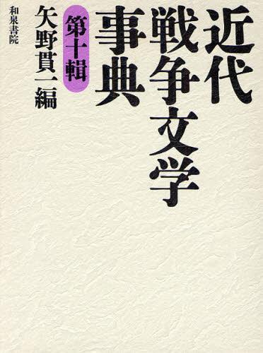 近代戦争文学事典 第10輯