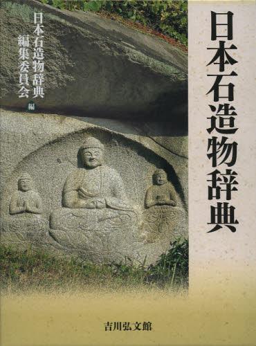 日本石造物辞典