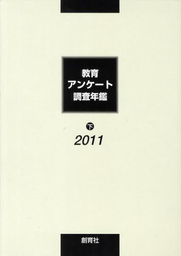 教育アンケート調査年鑑 2011下