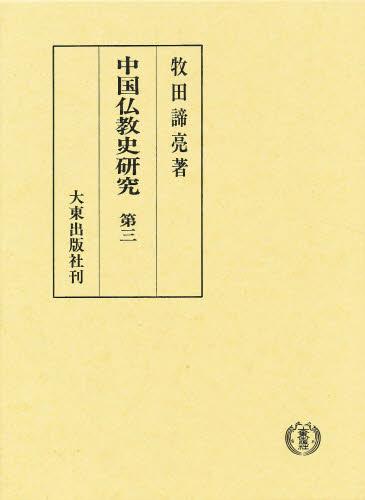 中国仏教史研究 第3