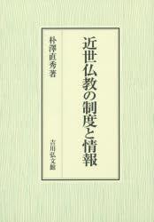 近世仏教の制度と情報