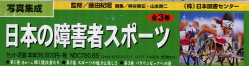 写真集成 日本の障害者スポーツ 全3巻