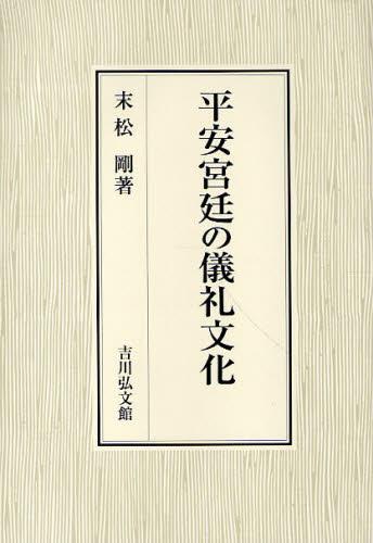 平安宮廷の儀礼文化