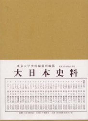 大日本史料 第10編之25