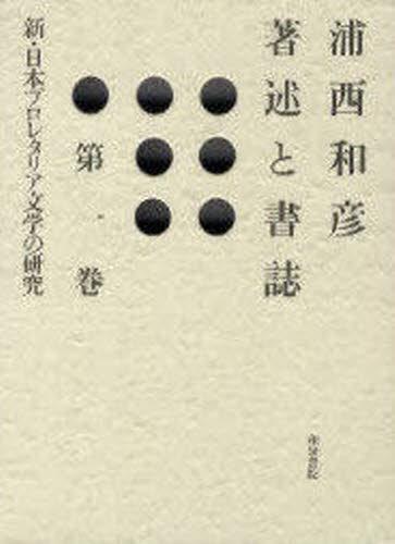 浦西和彦著述と書誌 第1巻