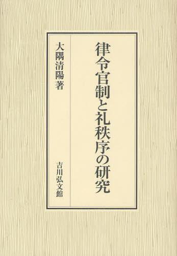 律令官制と礼秩序の研究