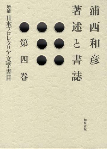 浦西和彦著述と書誌 第4巻