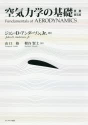 空気力学の基礎