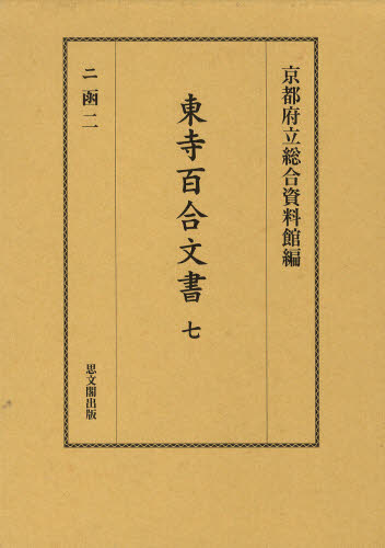 東寺百合文書 7