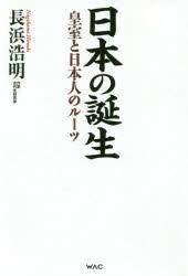 今だけスーパーセール限定 日本の誕生 皇室と日本人のルーツ 人気の製品