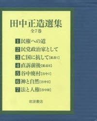 田中正造選集 7巻セット