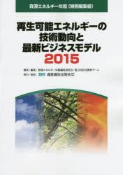 再生可能エネルギーの技術動向と最新ビジネスモデル 2015