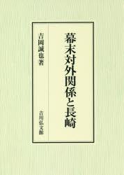 幕末対外関係と長崎
