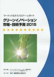 グリーンイノベーション市場・技術予測 マーケット&テクノロジー・レポート 2015