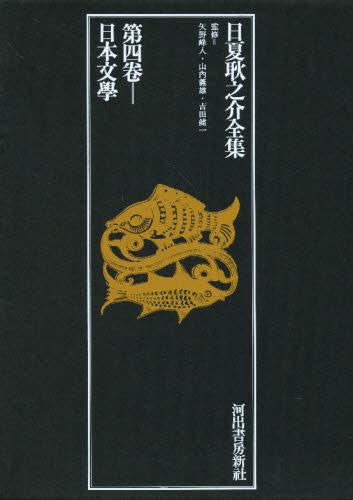 日夏耿之介全集 第4巻