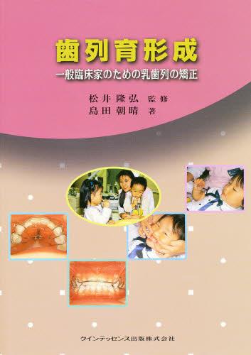 歯列育形成 一般臨床家のための乳歯列の矯正