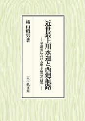 近世最上川水運と西廻航路 幕藩領における廻米輸送の研究