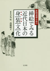 新聞連載小説の挿絵でみる近代日本の身装文化