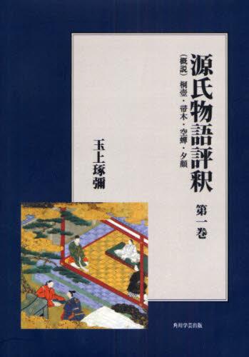 源氏物語評釈 第1巻 オンデマンド版