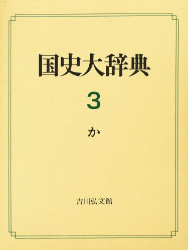 国史大辞典 3