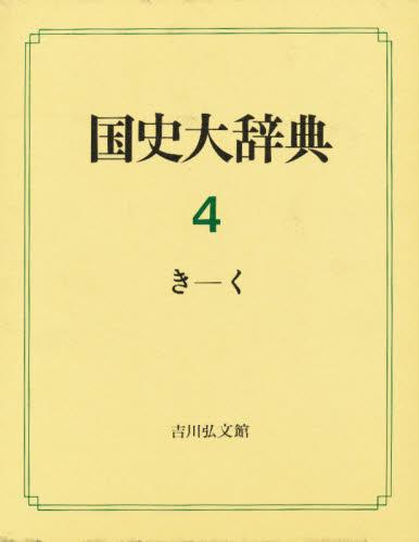 国史大辞典 4