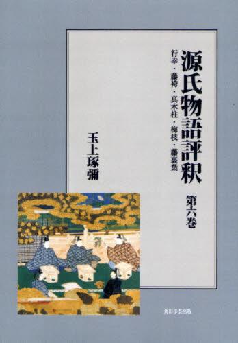 源氏物語評釈 第6巻 オンデマンド版