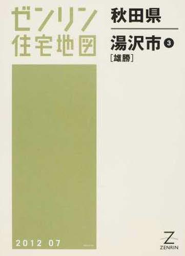 秋田県 湯沢市 3 雄勝